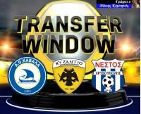Transfer Window 2015-2016